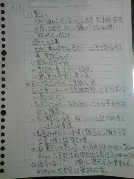 晉嘉申論架構2-3