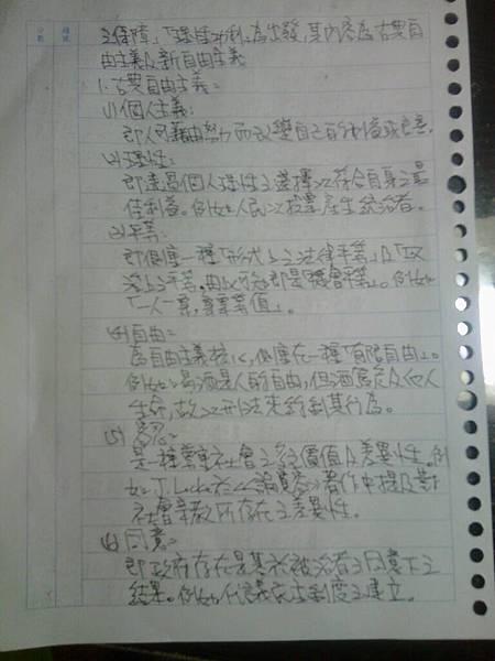 晉嘉申論架構2-2