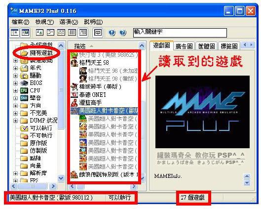 mame 繁體 中文 模擬 器 0.116 版