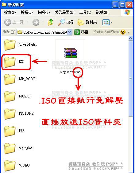 ISO解壓3拷貝.jpg