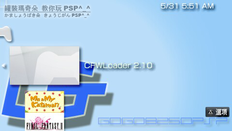 安裝CFW3.png