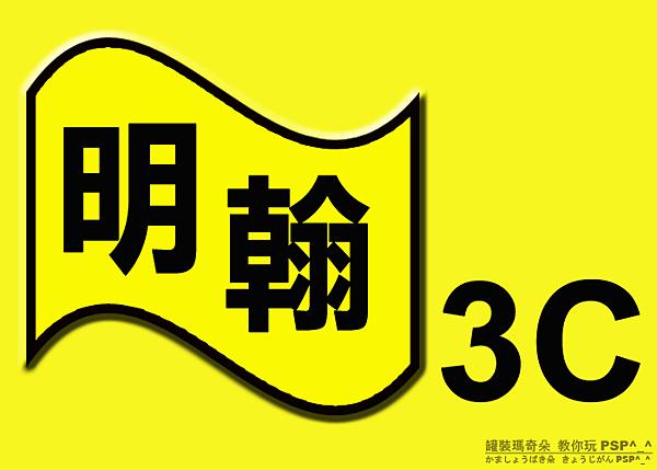 明翰3C.png