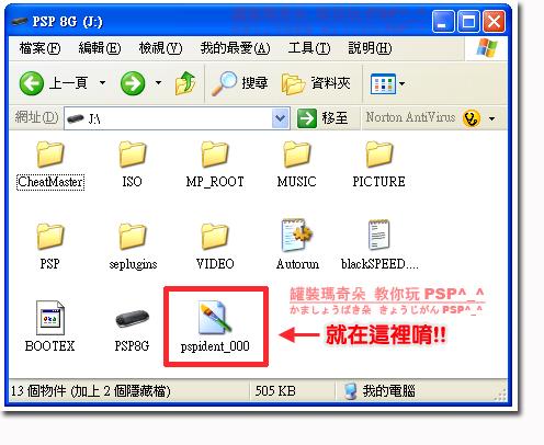 安裝測韌體2.png