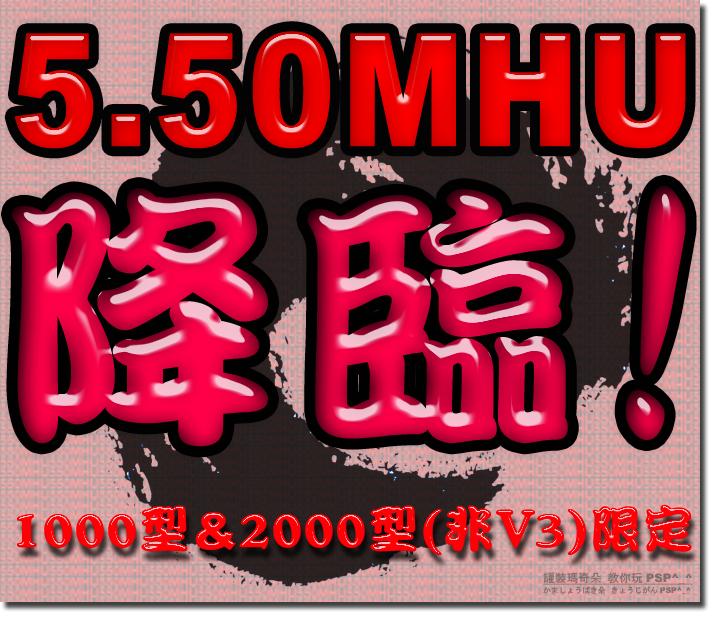 5.50MHU.png