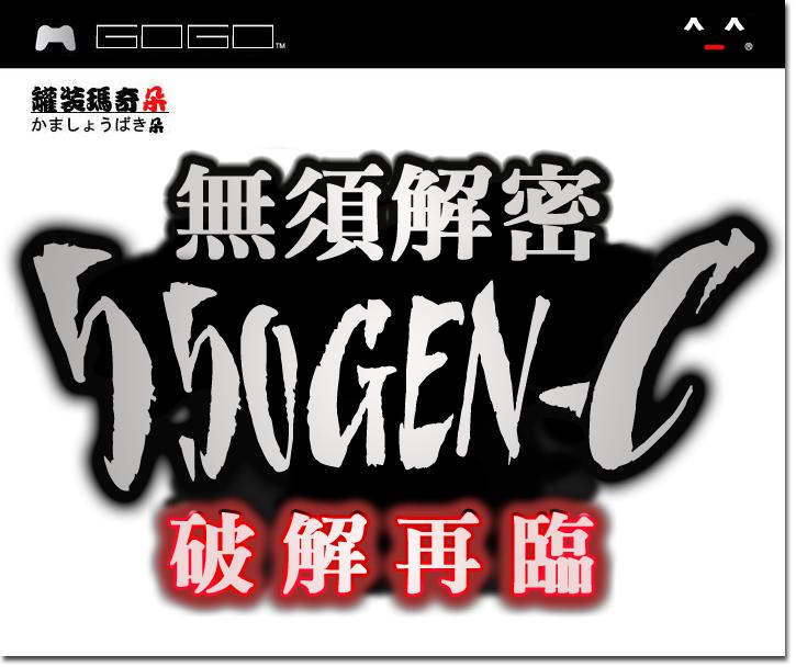 5.50GEN-C拷貝拷貝.png