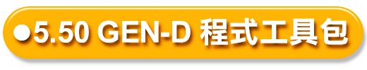 D工具包版本.png