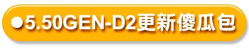 D2傻瓜包版本.png