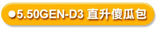 GEN-D3傻包.png