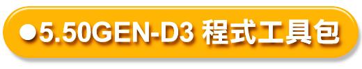 GEN-D3工具包.png