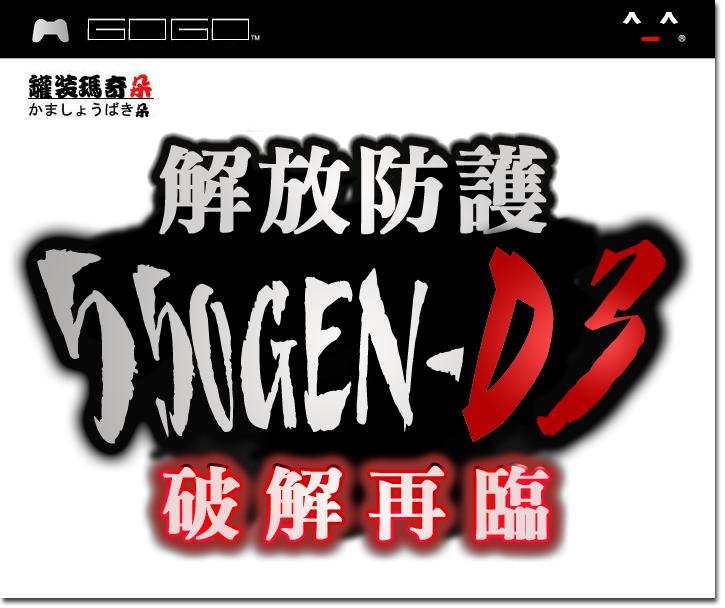 5.50GEN-D3C.png
