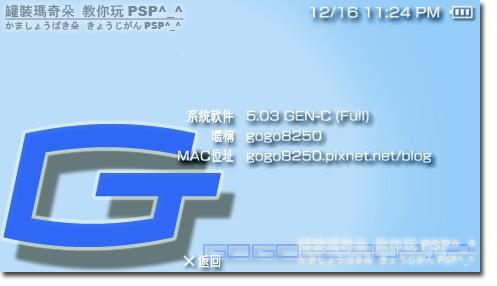 503GEN-C系統.png