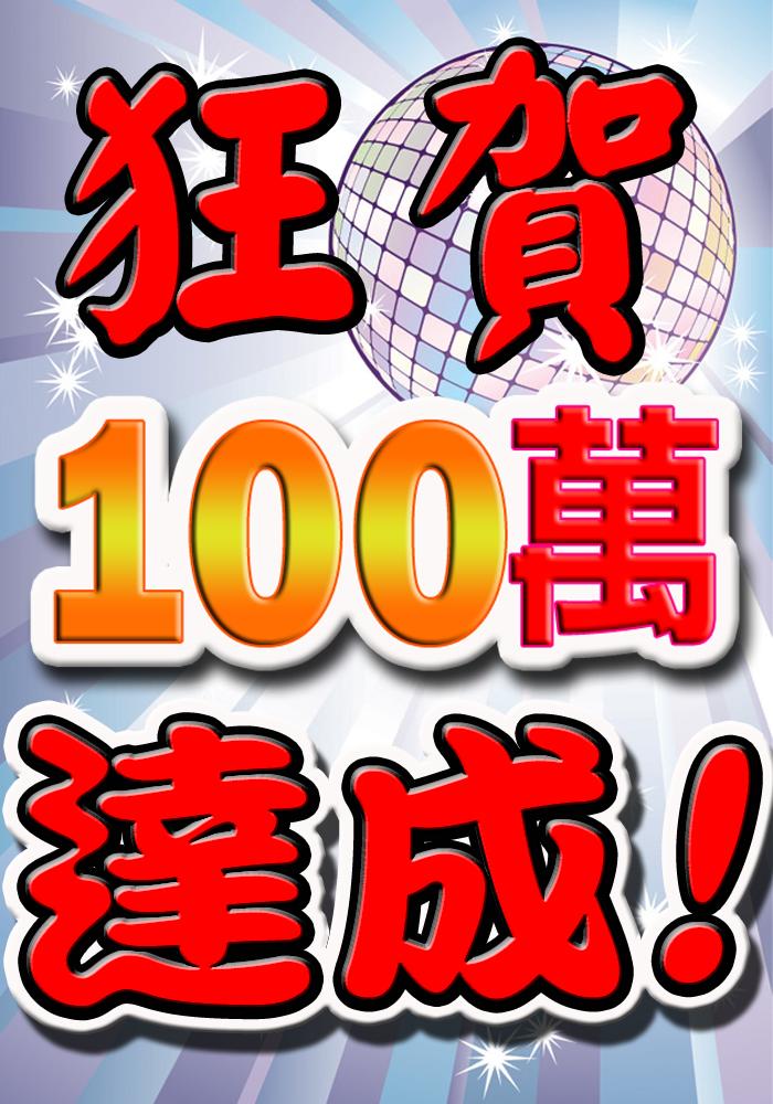 狂賀100.png