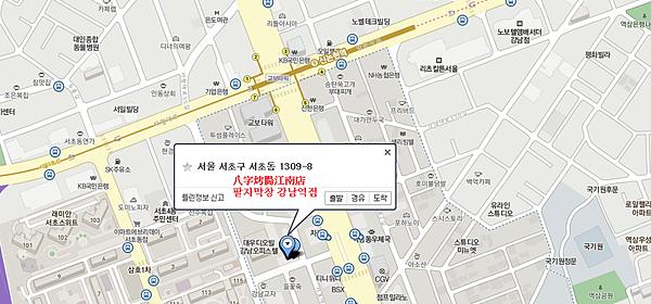 八字烤腸江南店地圖(韓)