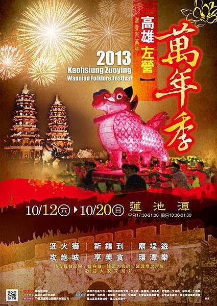 2013高雄左營萬年季10/12~10/20