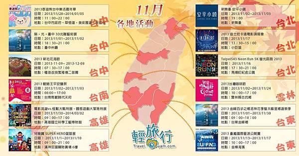 台湾11月份各地活動