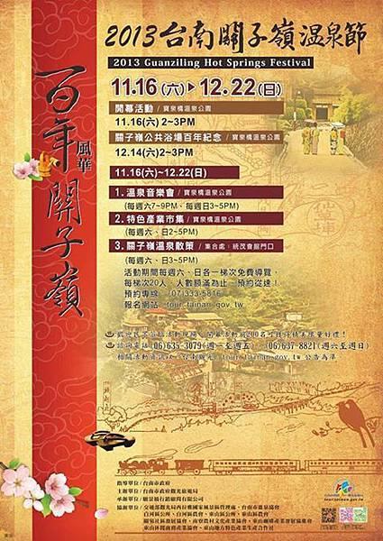 2013台南關子嶺溫泉節