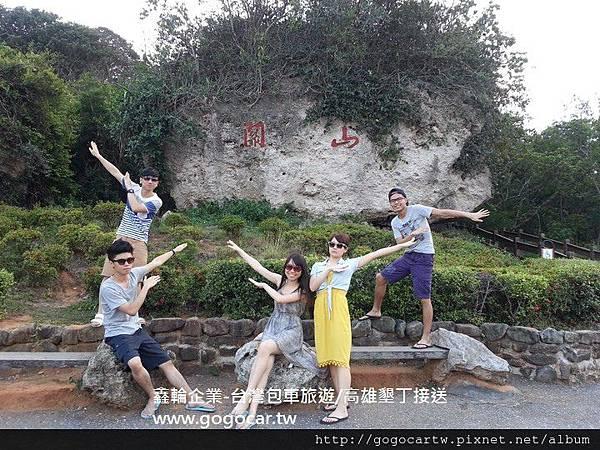 103.05.23香港胡小姐5人高雄墾丁4日遊2~.jpg