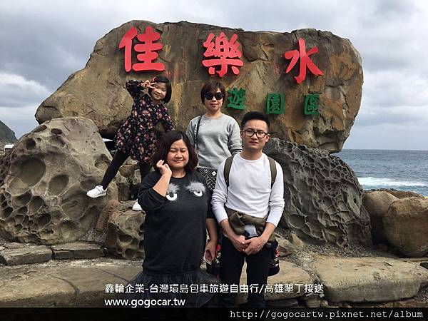 105.2.5浙江洪小姐4人墾丁1日遊.jpg