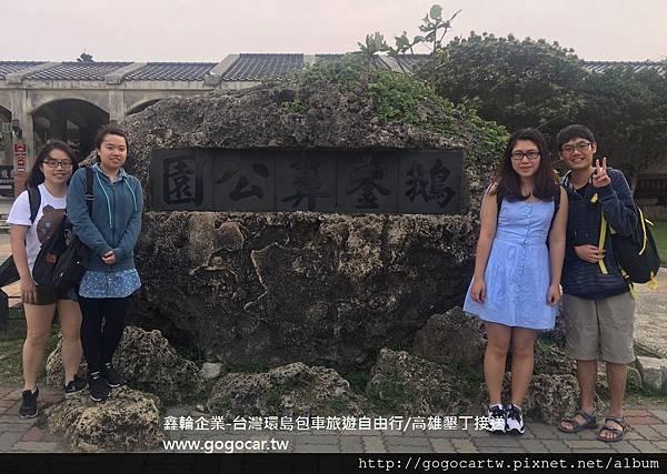 105.3.21香港朱小姐4人 墾丁南投台中6日遊2.jpg