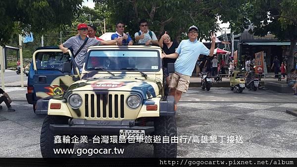 105.5.27香港劉小姐6人墾丁4人遊.jpg