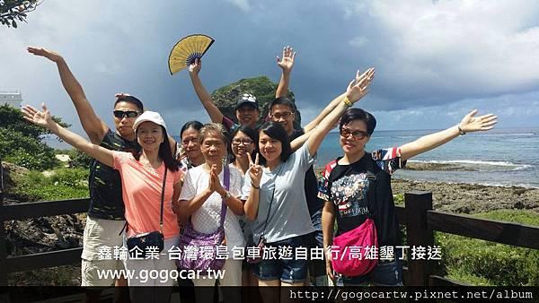 105.6.22香港鄧太太9人墾丁高雄5日遊1.jpg