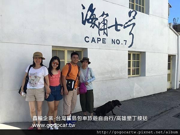 105.6.23香港劉小姐4人墾丁高雄台南3日遊.jpg