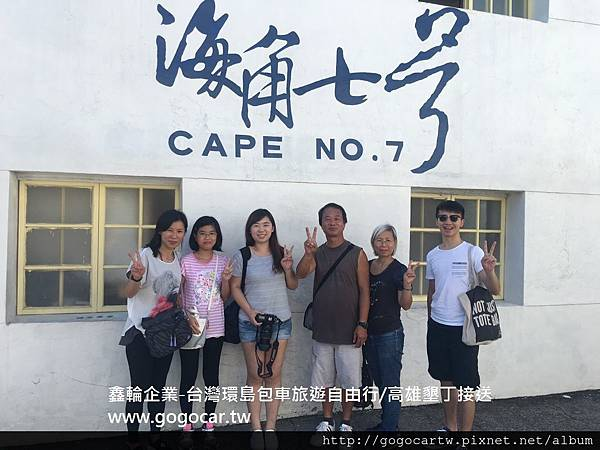105.8.21香港江小姐6人墾丁4日遊.jpg