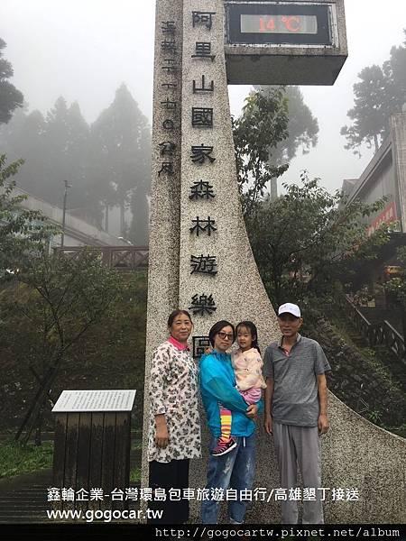 105.9.15上海張小姐4人墾丁阿里山清境台北5日遊1.jpg