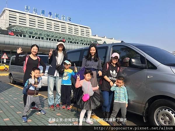 106.1.1上海遊客黃小姐4大4小台灣包車5日遊.jpg