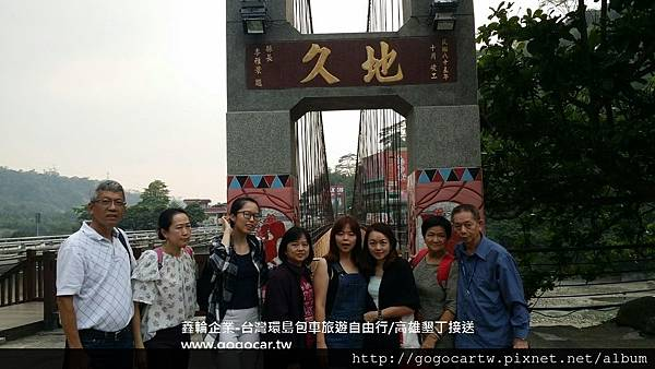 106.5.2馬來西亞陳先生 8人阿里山台南墾丁包車游.jpg