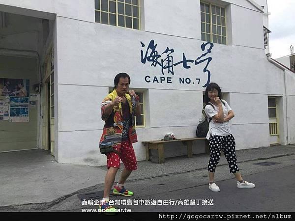 106.5.16香港徐小姐 2 人墾丁高雄台中包車游1.jpg