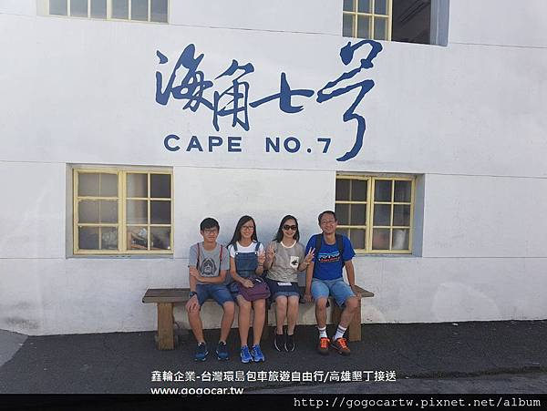 106.7.23香港陳小姐4人墾丁包車遊.jpg