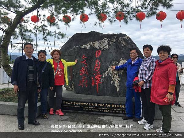107.1.30上海張小姐5人阿里山日月潭2日遊  2.jpg