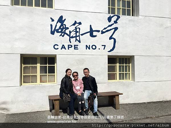107.2.12大陸馮先生3人墾丁1日遊.jpg