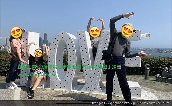 108.4.8香港鄧小姐4人高雄墾丁5日包車2.jpg