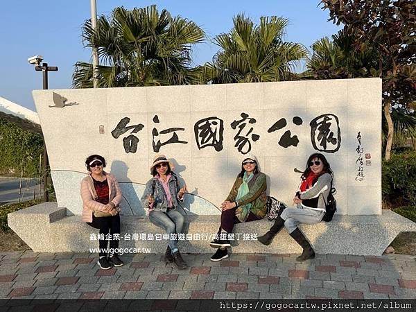 110.1.13台灣許小姐6人高雄台南3日包車2.jpg