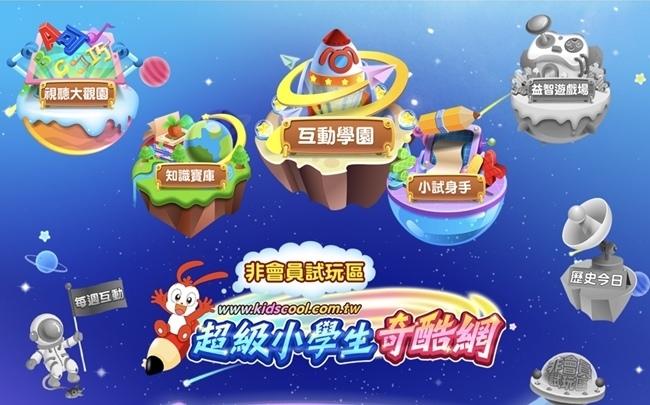 巧連智奇酷網 線上學習網站 小學生 (34).jpg