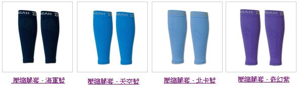 征沙小腿套(藍)