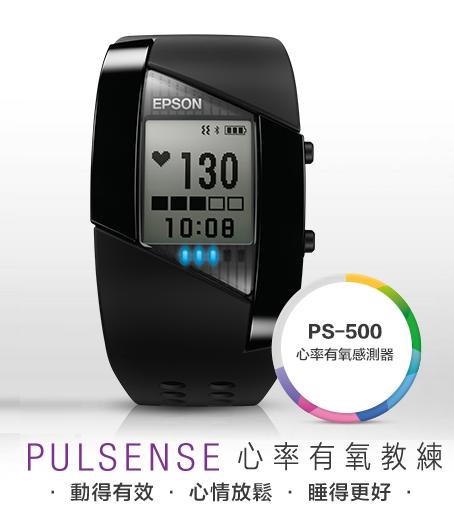PS-500 產品圖