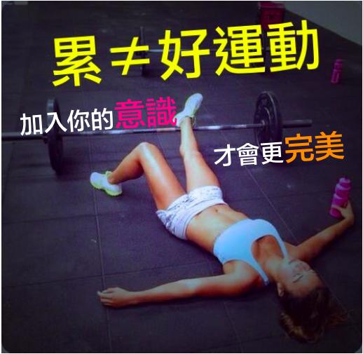 累不等於好運動