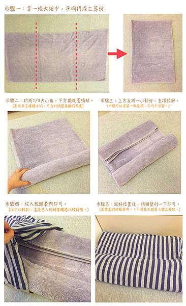 毛巾枕-down