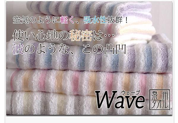 wave_bt_1