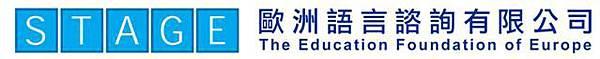 菁英遊學_Stage歐洲語言諮詢有限公司