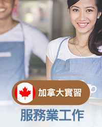 加拿大打工實習:4+4服務業課程/></a>    </div> </div> <!-- #box2108702 //--> <div class=