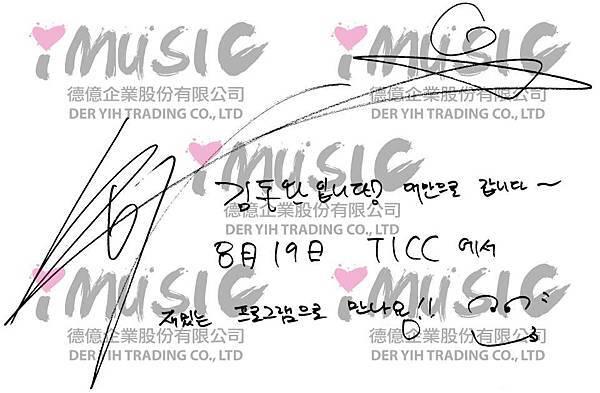 WAN給台灣歌迷的信