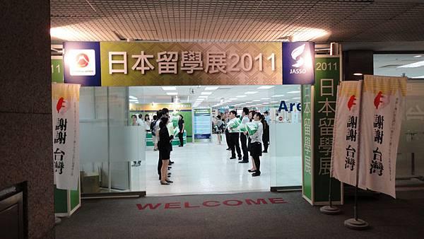 2011留學展.JPG