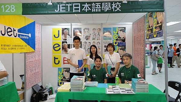 2011留學展JET.JPG