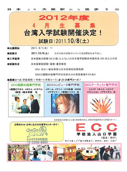 ECC大阪現地試驗.jpg