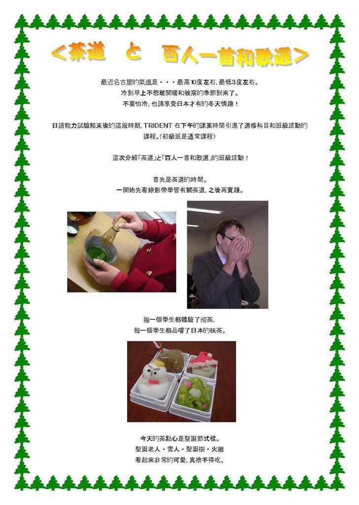 茶道と百人一首(トライデント)_頁面_1.jpg