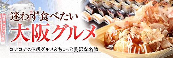 大阪B級美食